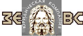 Юридическая компания ЗЕВС